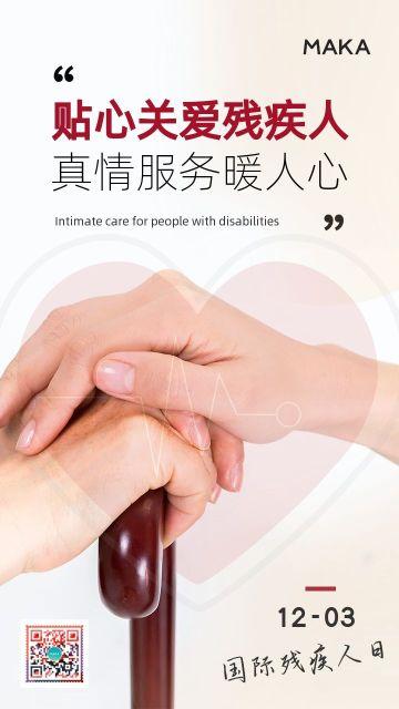 白色简约国际残疾人日公益宣传手机海报