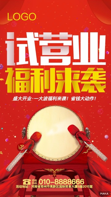 红色喜庆盛大开业、优惠活动