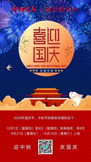 简约喜迎国庆欢度中秋放假通知海报