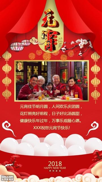 元宵节贺卡,正月十五,元宵祝福通用模板