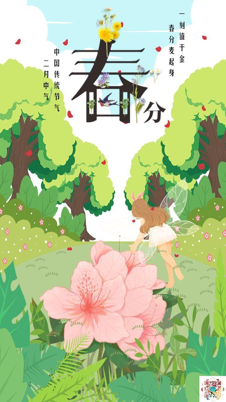 卡通手绘唯美清新绿色春分节气海报