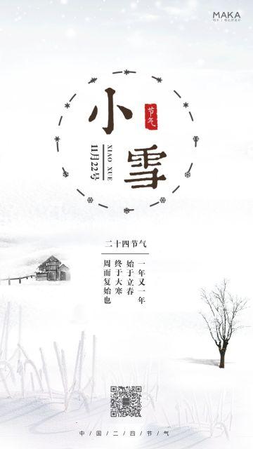 极简白色雪景小雪节气古风小雪节气日签早安二十四节气宣传海报
