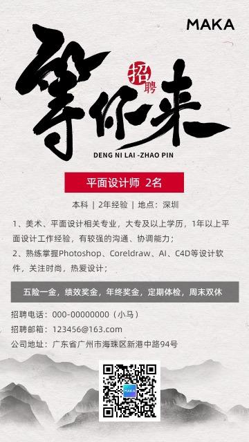 中式山水风企业人才招聘招募宣传海报