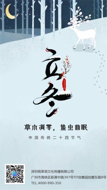 文艺小清新立冬节气日签海报