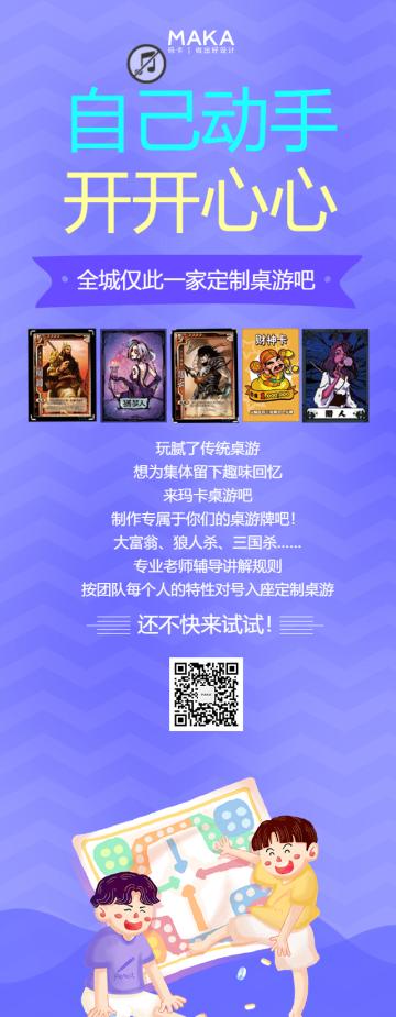 休闲娱乐行业卡通风桌游店促销宣传单页