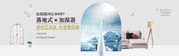 简约时尚加湿器电商banner