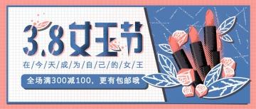 38女王节卡通风化妆品口红产品促销宣传新版公众号封面图