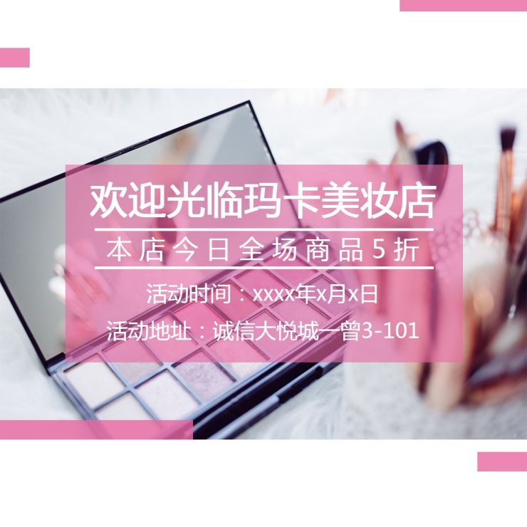 美妆护肤促销简约文艺社交微信朋友圈封面