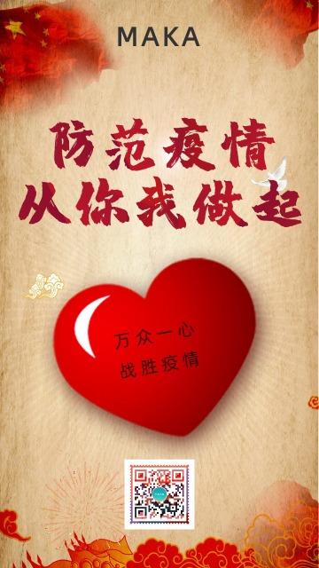 红色祈福扁平简约疫情防范众志成城预防新型肺炎冠状病毒中国武汉加油健康早安宣传海报