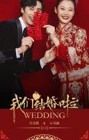 中国风高端婚礼请柬结婚请帖邀请函H5