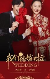 红色中国风高端婚礼请柬结婚请帖邀请函H5