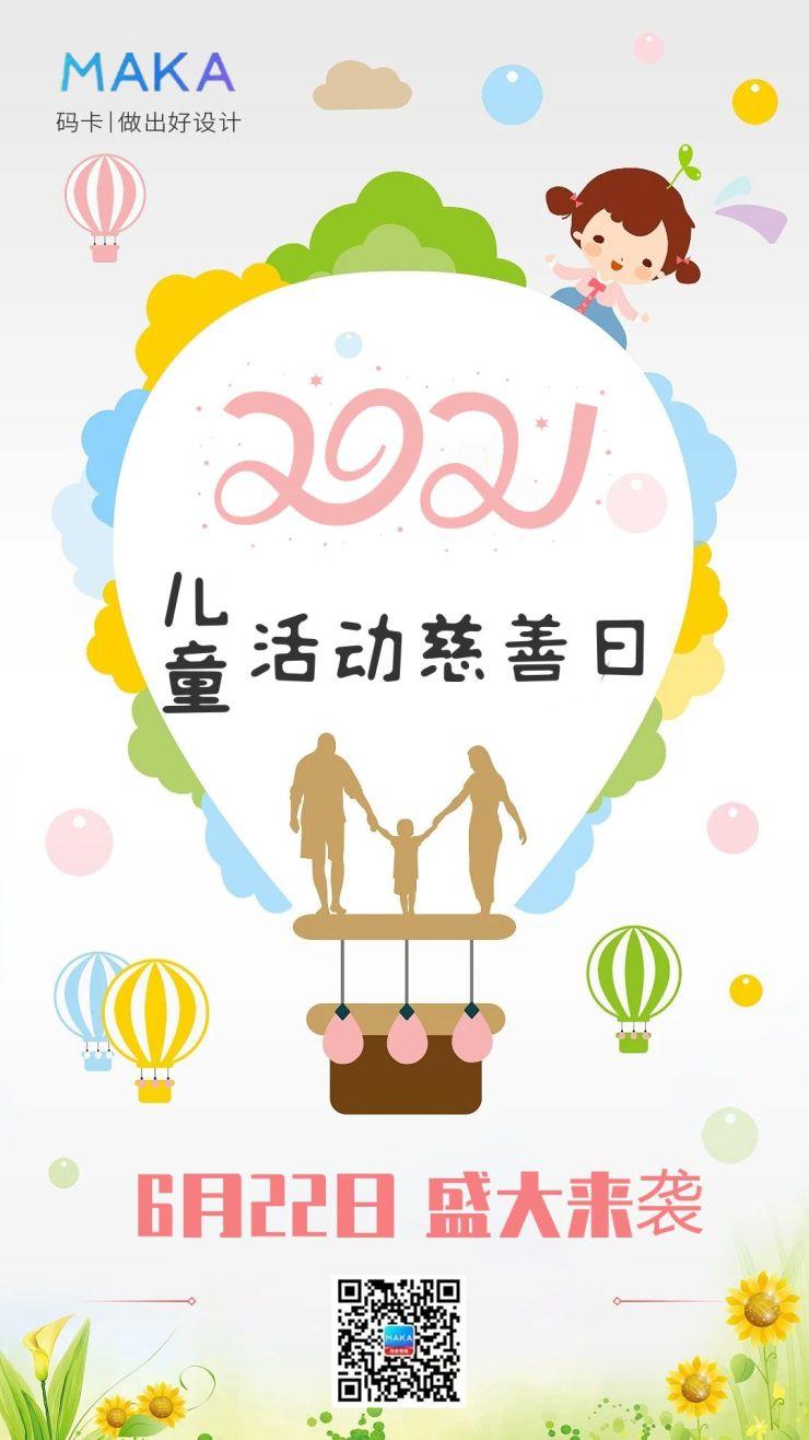 6.22儿童慈善活动日海报