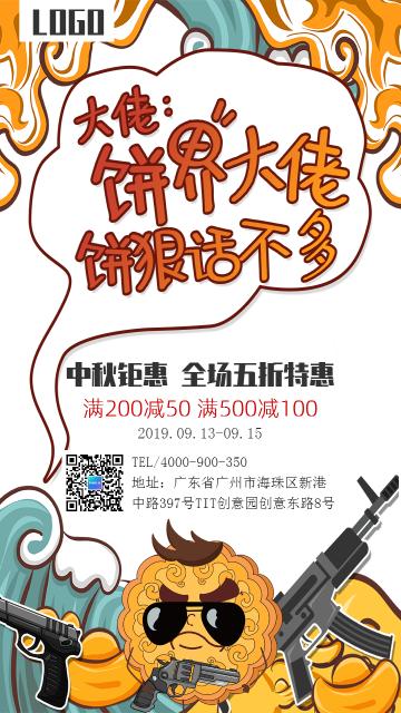 创意卡通中秋节商家促销月饼节促销手机海报