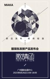 时尚简约服装企业招商秋季新品发布会邀请函企业宣传H5