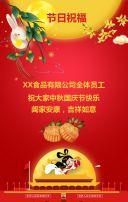 红色大气中秋国庆商家促销打折宣传推广/电商微商促销