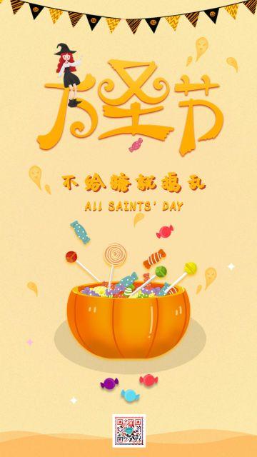 卡通手绘设计风格时尚酷炫万圣节活动宣传海报