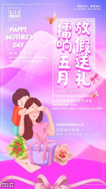 炫彩大气5月促销感恩母亲节创意海报