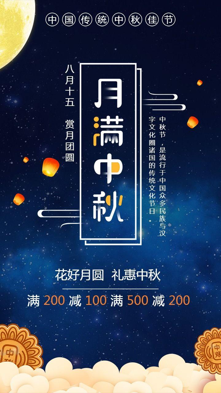 简约温馨月满中秋礼惠中秋团圆节日促销海报