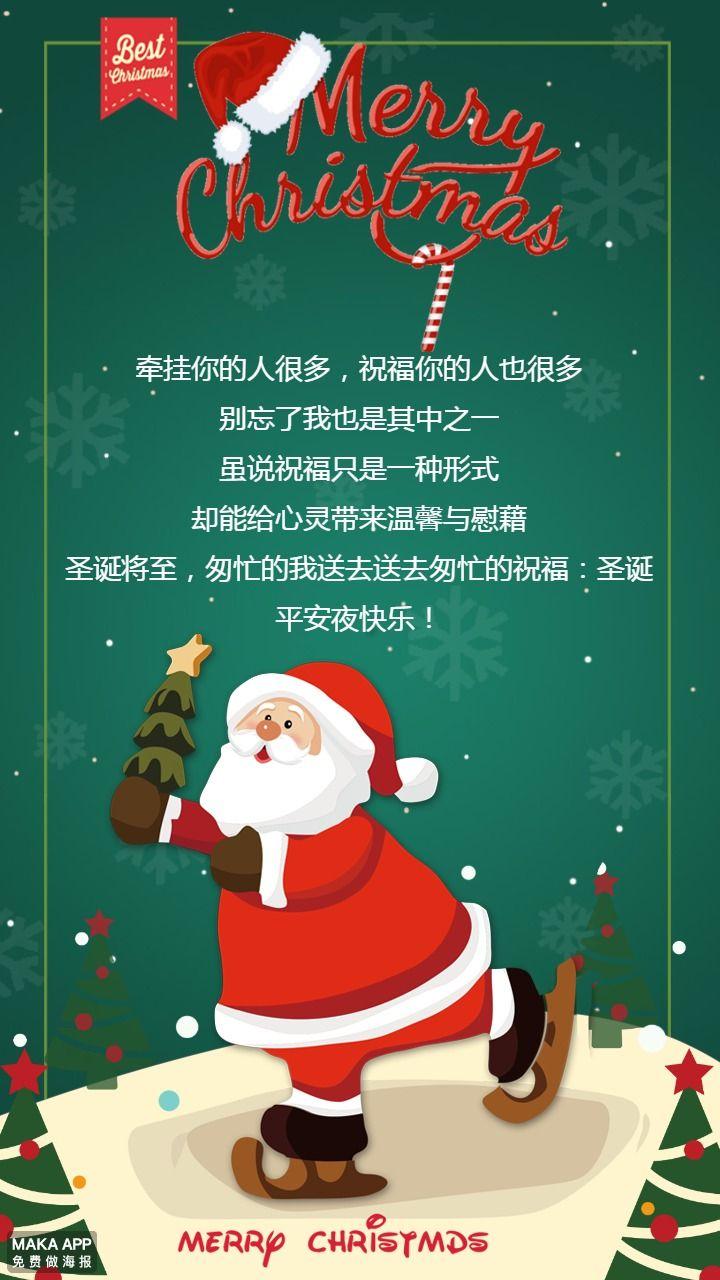 圣诞节/平安夜贺卡/圣诞祝福/圣诞贺卡/平安夜祝福