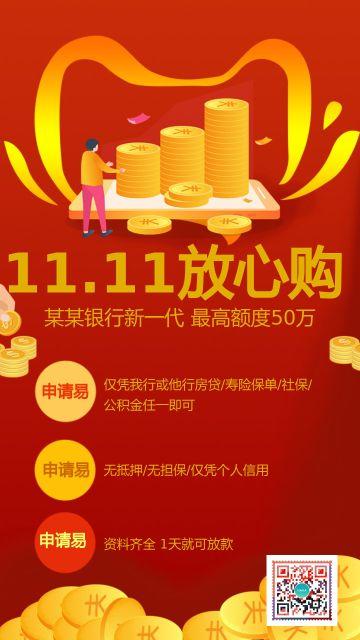 红色扁平金融贷款宣传海报