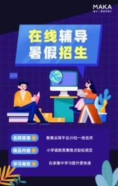 蓝色简约直播网课课业辅导翻页H5