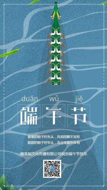 蓝色卡通手绘端午节祝福日签贺卡海报