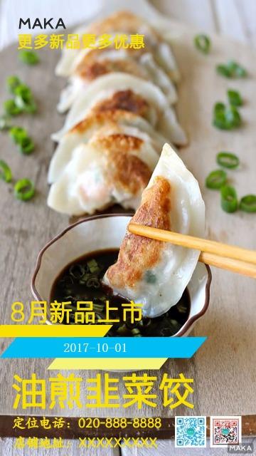 油煎韭菜饺