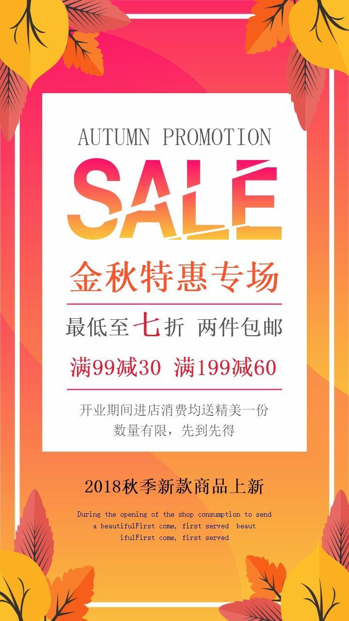 简约大气红色店铺金秋新品上市特惠促销宣传活动