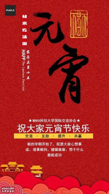 元宵节大学高校社团微商企业祝福贺卡