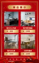 红金喜庆家居批发零售企业开业盛典新店开张活动促销企业宣传H5