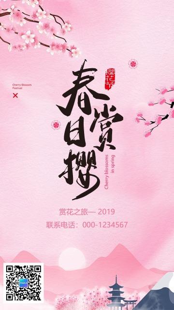 唯美浪漫樱花节主题活动宣传海报
