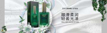 电商简单大气化妆品护肤品精油活动促销banner