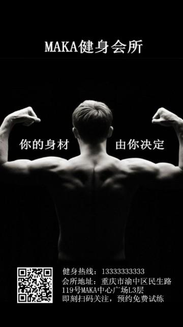 健身房/健身会所/健身中心/健身活动宣传推广-浅浅设计