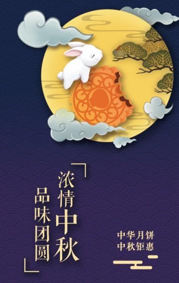 中秋节八月十五月饼产品促销宣传