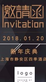 2018简约大气邀请函