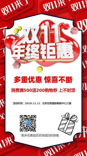 红色扁平简约时尚双十一商家促销活动海报