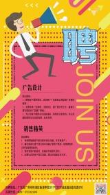 时尚简约卡通手绘文艺清新黄色粉色招聘宣传推广海报