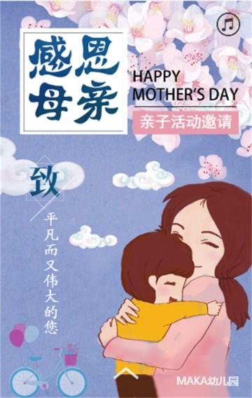 紫色卡通母亲节活动家长邀请函宣传H5