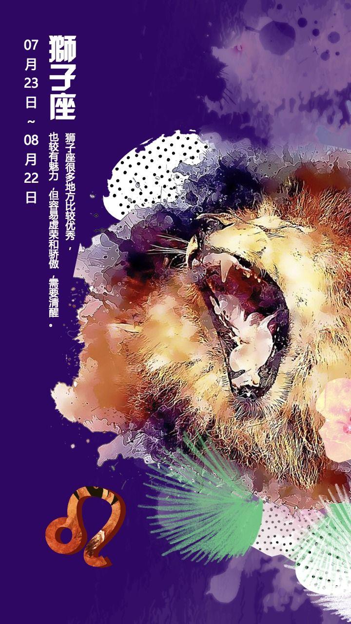 水彩插画风十二星座狮子座手机海报