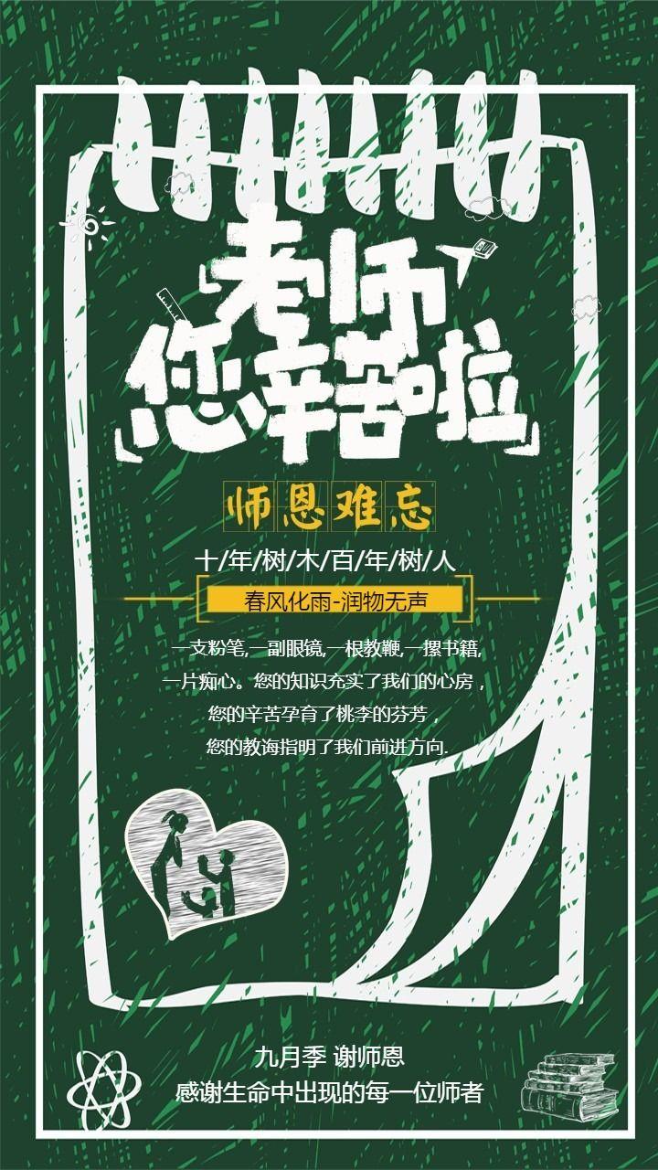 教师节祝福教师节快乐教师节推广