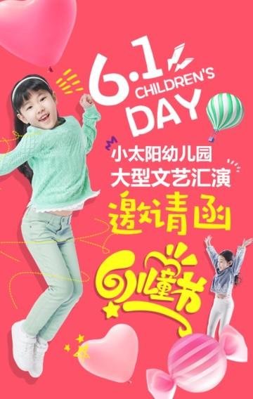 时尚简约六一儿童节幼儿园活动联欢会演出表演文艺汇演邀请函H5
