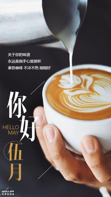 你好五月咖啡文艺背景心情语录