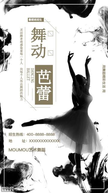 暑期班舞蹈培训·芭蕾舞招新宣传海报 火热报名暑假招生宣传单