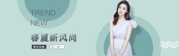 春夏上新简约大方互联网各行业促销特卖电商banner