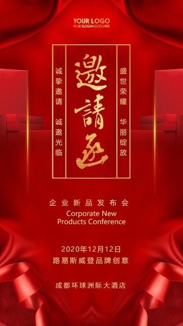 大红传统中国风活动展会酒会晚会开业发布会邀请函海报模板