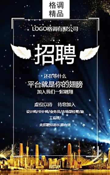 蓝色简约科技炫酷商务招聘聘海报