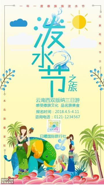 云南傣族泼水节旅行社旅游路线促销宣传推广卡通 简约-曰曦