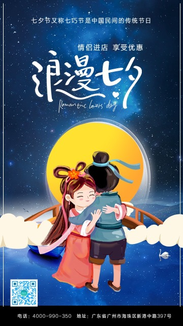 卡通蓝色浪漫七夕情人节促销宣传手机海报