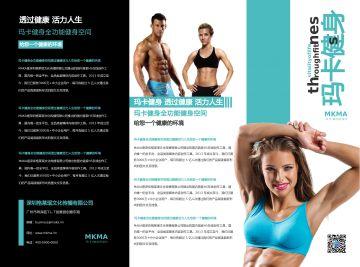 蓝色高端通用健身房三折页模版