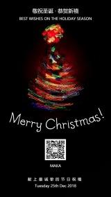 圣诞快乐绚丽光线创意圣诞树时尚贺卡